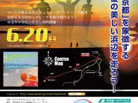 2015_kyotango
