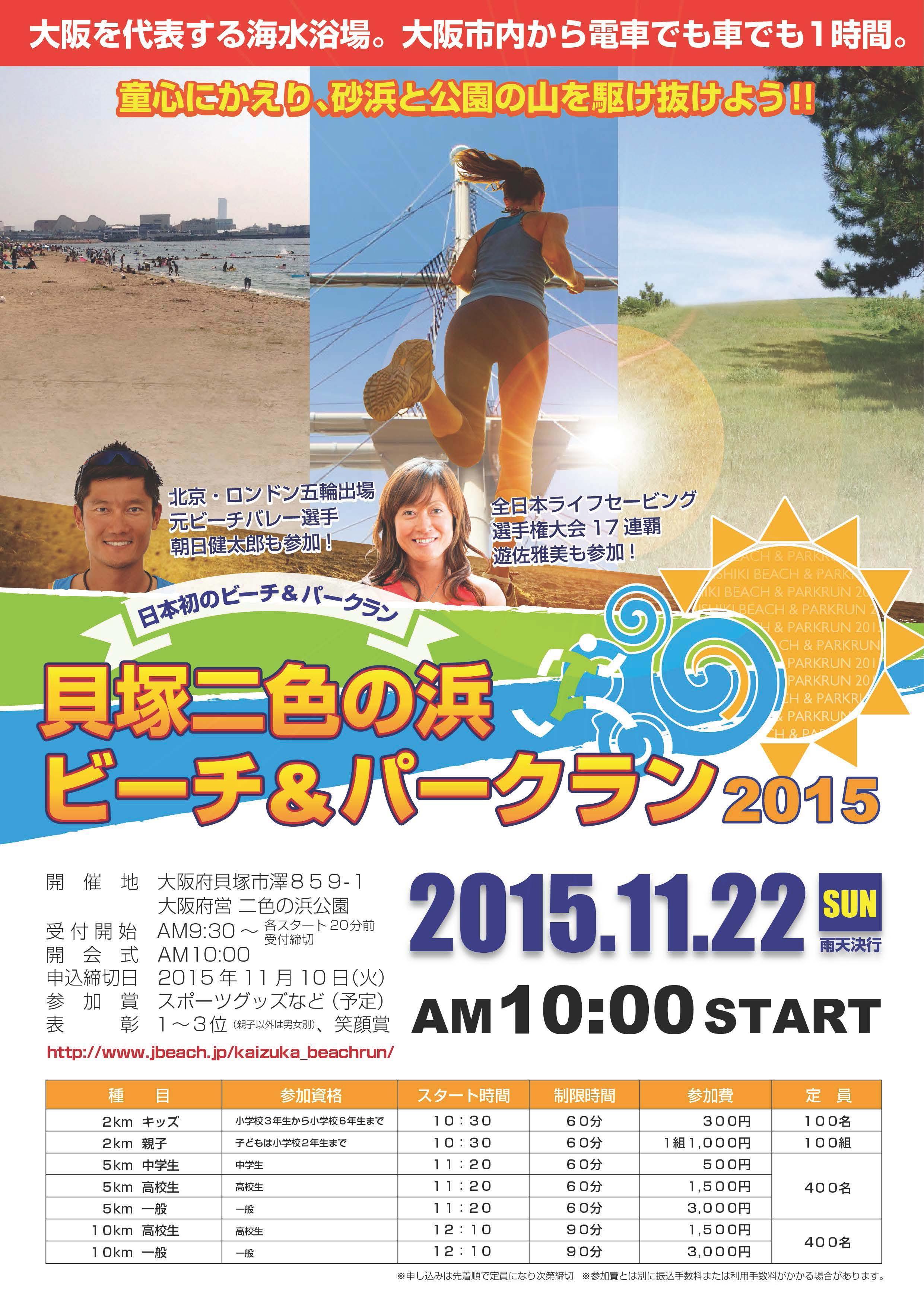 151122_kaizuka_beachrun