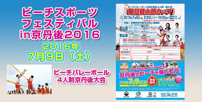 160709_new_flyer3_top