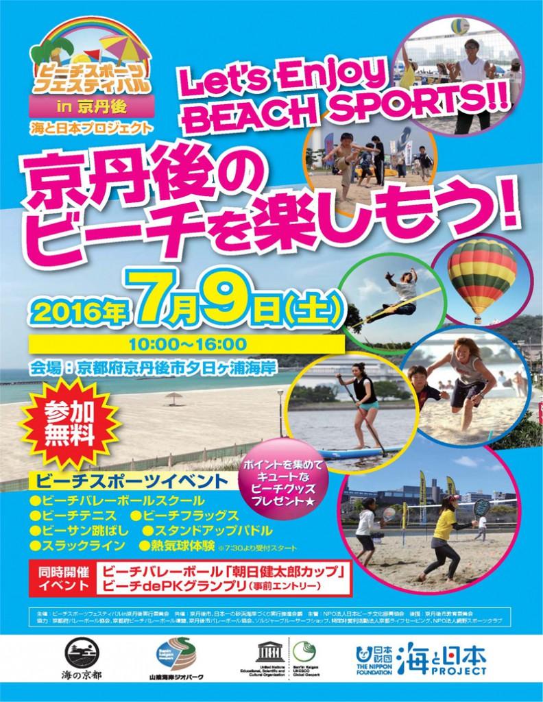 160709_new_flyer4