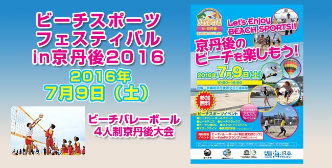 160709_new_flyer4_top