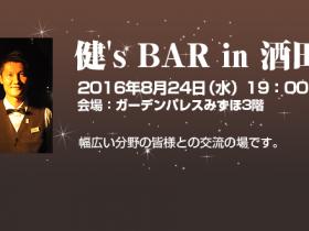160824_kensbar