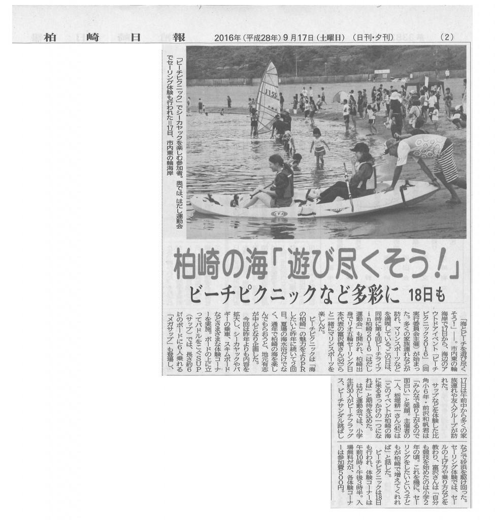 160917_kasiwazaki