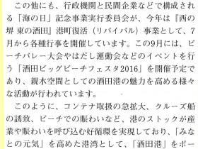 sakata_201610
